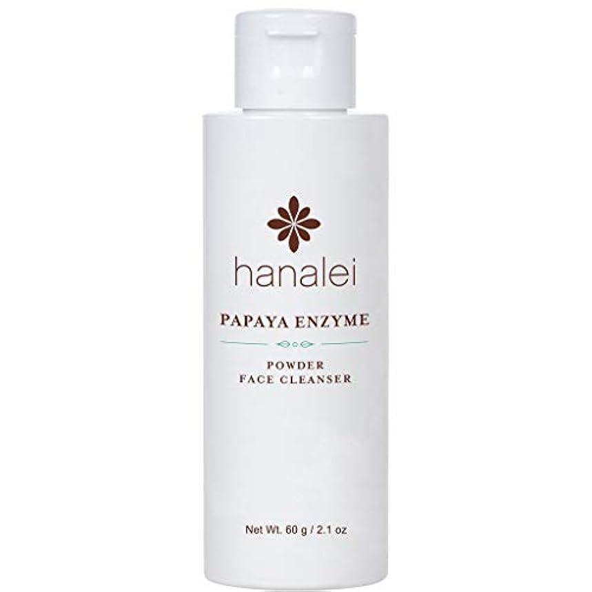 レディシェルパットHanalei (ハナレイ)パパイヤ酵素洗顔料 (Papaya Enzyme Powder Facial Cleanser) (60g)