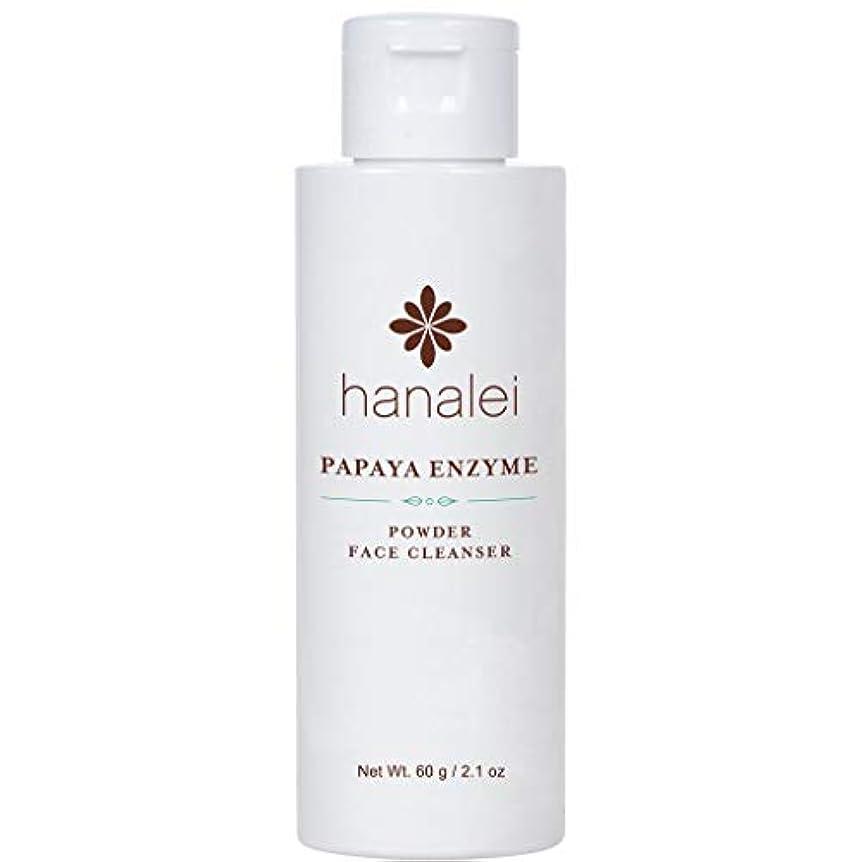 試してみるフライトストレスの多いHanalei (ハナレイ)パパイヤ酵素洗顔料 (Papaya Enzyme Powder Facial Cleanser) (60g)