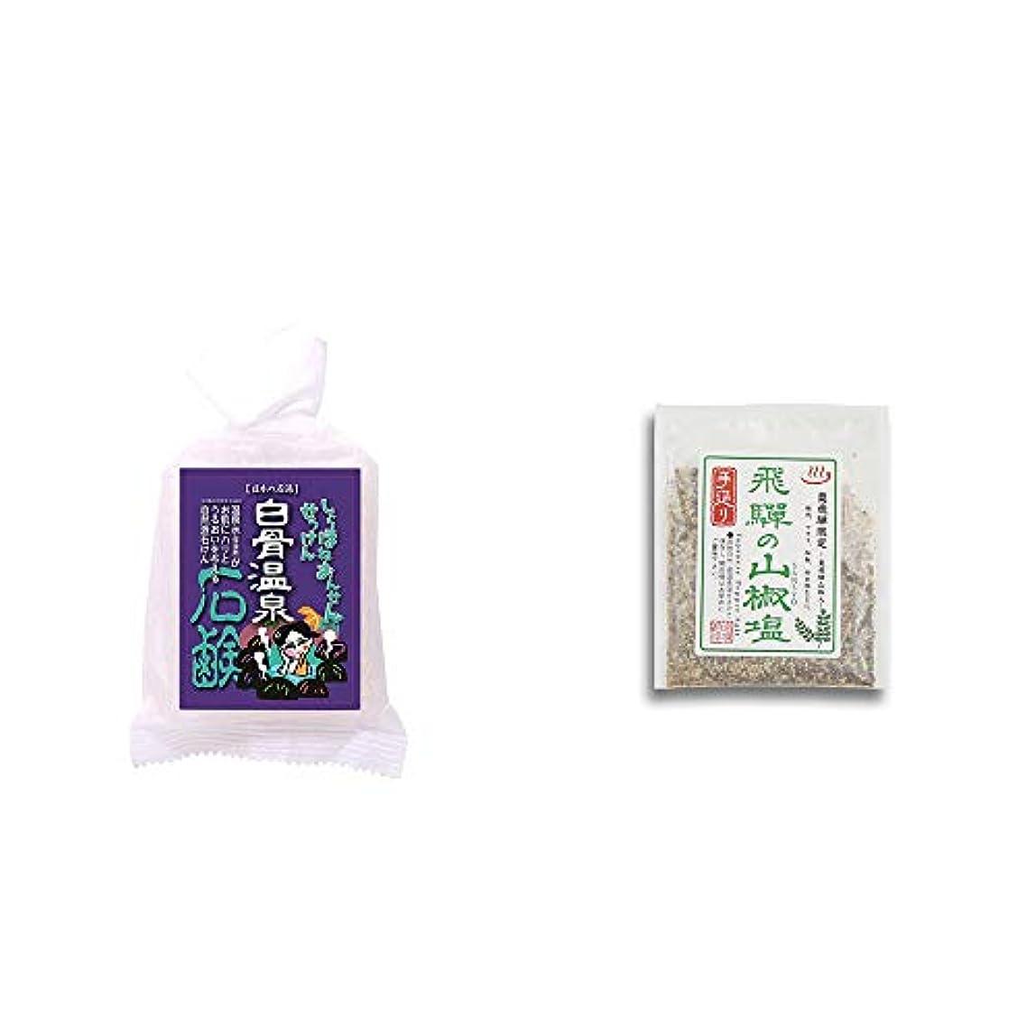 ショートみすぼらしいにおい[2点セット] 信州 白骨温泉石鹸(80g)?手造り 飛騨の山椒塩(40g)