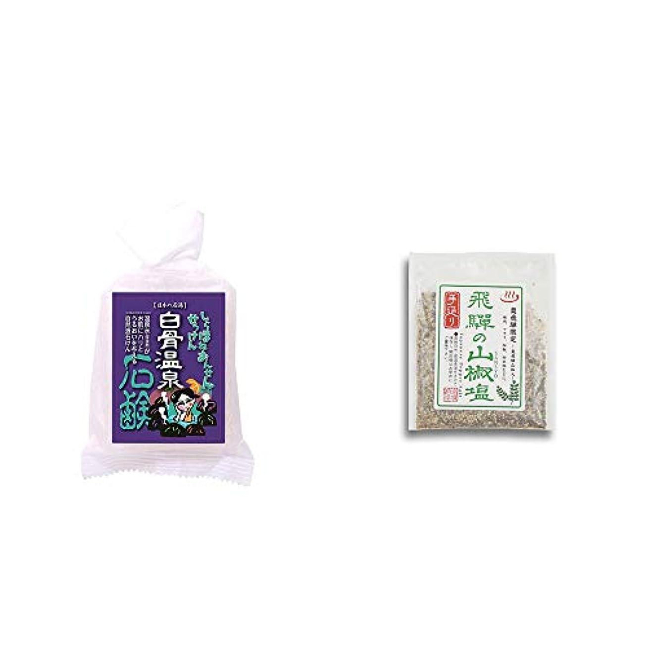 [2点セット] 信州 白骨温泉石鹸(80g)?手造り 飛騨の山椒塩(40g)