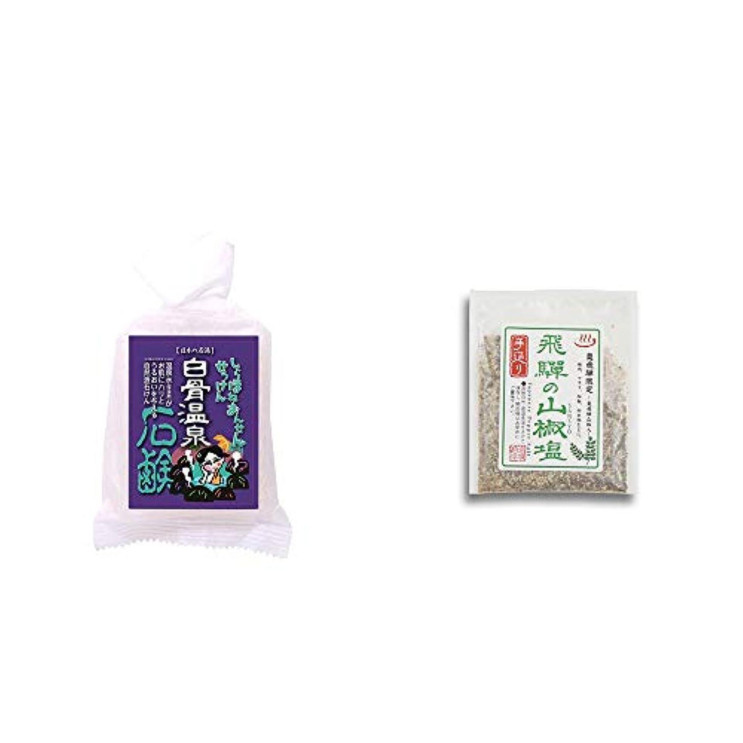 上げる財政中古[2点セット] 信州 白骨温泉石鹸(80g)?手造り 飛騨の山椒塩(40g)