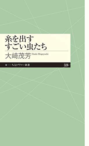 糸を出すすごい虫たち (ちくまプリマー新書)