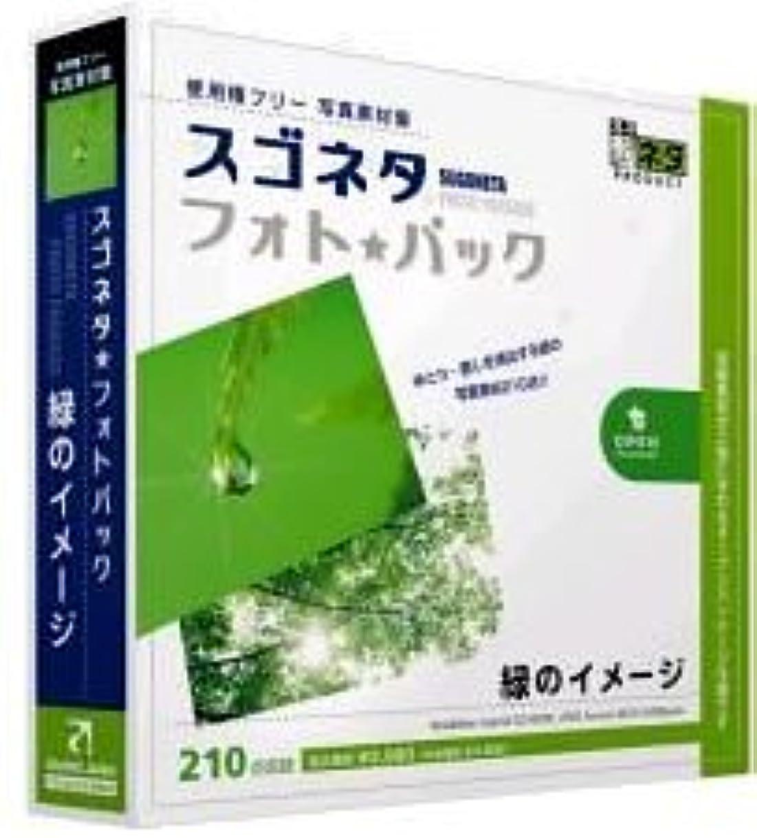 規制名義で肩をすくめるスゴネタ フォトパック 緑のイメージ