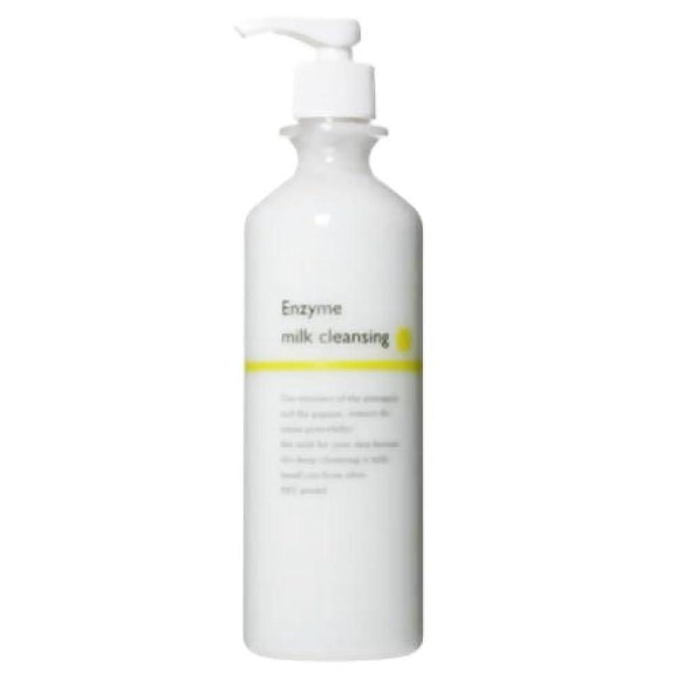 信頼性のある見捨てる反逆W酵素ミルククレンジング 400ml
