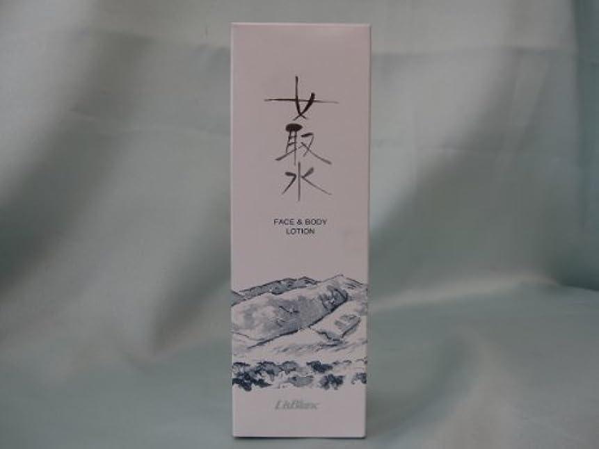 思春期の幸運容量リスブラン 女取水 めとりすい 400mL 全身用化粧水