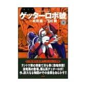 ゲッターロボサーガ 9 ゲッターロボ號 4 (アクションコミックス ゲッターロボ・サーガ)
