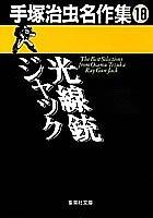 手塚治虫名作集 (18) 光線銃ジャック (集英社文庫(コミック版))