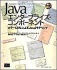 Javaエンタープライズ・コンポーネント—カラーUMLによるJavaモデリング