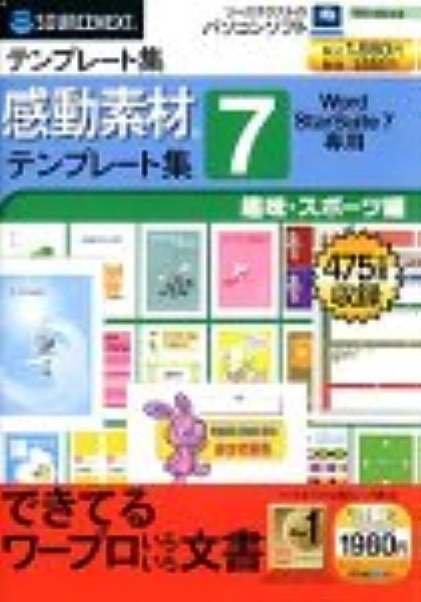 感動素材 Word StarSuite 7 専用 テンプレート集 7 趣味?スポーツ編 (スリムパッケージ版)