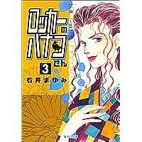 ロッカーのハナコさん (3) (集英社文庫―コミック版)
