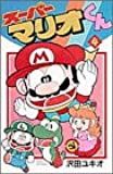 スーパーマリオくん (4) (コロコロドラゴンコミックス)
