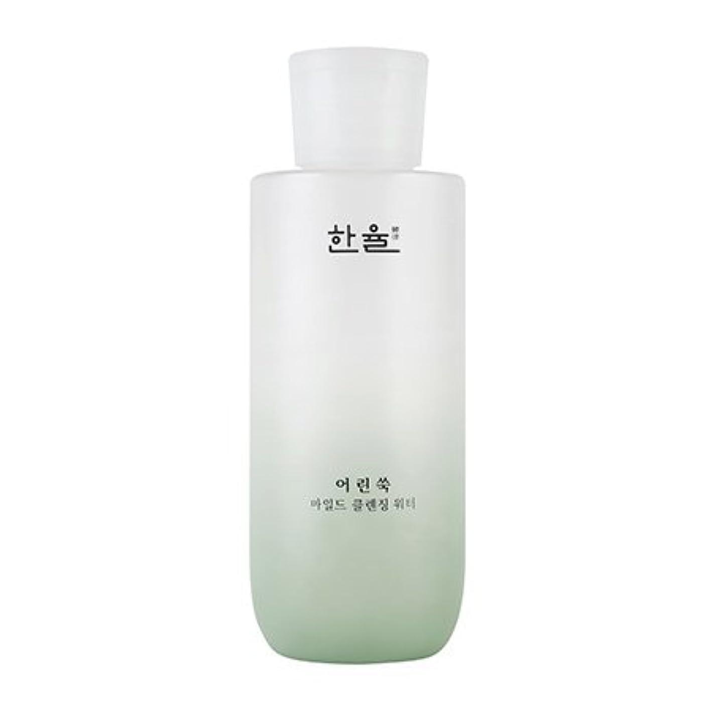 買い物に行くチャット大西洋HANYUL Pure Artemisia Mild Cleansing Water 300ml / ハンユル ピュアアルテミシアマイルド クレンジングウォーター 300ml [並行輸入品]