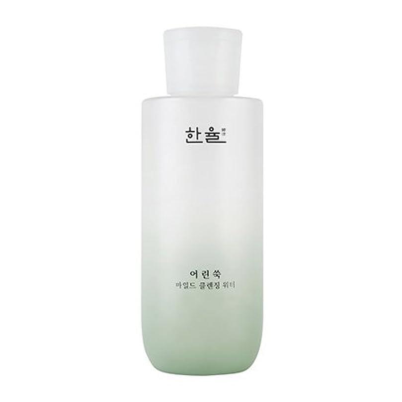 事故知らせるシェルターHANYUL Pure Artemisia Mild Cleansing Water 300ml / ハンユル ピュアアルテミシアマイルド クレンジングウォーター 300ml [並行輸入品]