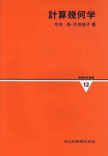 計算幾何学 (情報数学講座 12)の詳細を見る