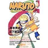NARUTO―ナルト― 白の童子、血風の鬼人 (JUMP j BOOKS)