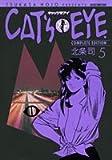 Cat's・eye complete edition 5 (トクマコミックス)