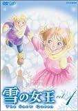 雪の女王 Vol.1 [DVD]