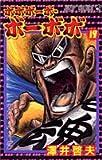 ボボボーボ・ボーボボ (19) (ジャンプ・コミックス)