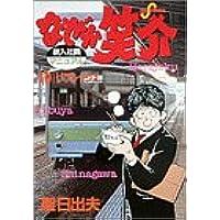 なぜか笑介 10 (ビッグコミックス)
