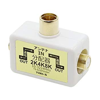 アンテナ分配器 4K8K・地デジ・BS・CS・CATV放送対応 2分配 テレビコンセント直付け 全端子電流通過型 日本仕様 ホワイト TS-A2SP00WH TAROS