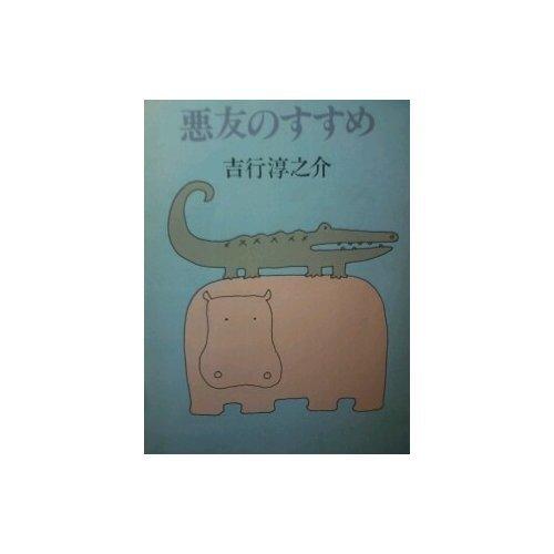 悪友のすすめ (角川文庫 緑 250-2)の詳細を見る