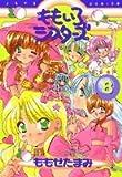 ももいろシスターズ 8 (ジェッツコミックス)