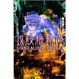 攻殻機動隊 STAND ALONE COMPLEX 眠り男の棺 (徳間デュアル文庫)