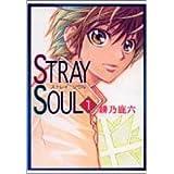 Stray soul (1) (眠れぬ夜の奇妙な話コミックス)