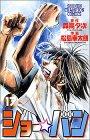 ショー☆バン (17) (少年チャンピオン・コミックス)