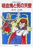 吸血鬼と死の天使 (コバルト文庫)