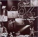'82日本武道館コンサート 王様達のハイキング DVD