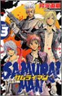 サムライマン 3 (少年チャンピオン・コミックス)