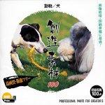 創造素材100 動物/犬