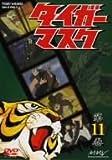 タイガーマスク VOL.11 [DVD]