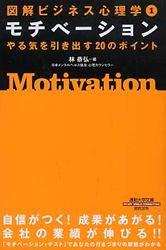 図解ビジネス心理学 1 モチベーション やる気を引き出す20のポイント (通勤大学文庫)