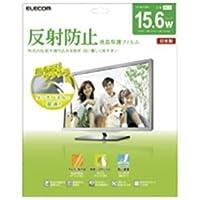 エレコム(ELECOM) 反射防止フィルム15.6型ワイド EF-MF156W