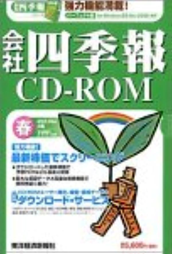 一般的に光電致死会社四季報CD-ROM 2004年春号