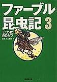 ファーブル昆虫記 <3> セミの歌のひみつ (集英社文庫) 画像