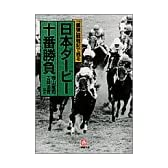 「優駿」観戦記で甦る 日本ダービー十番勝負 (小学館文庫)