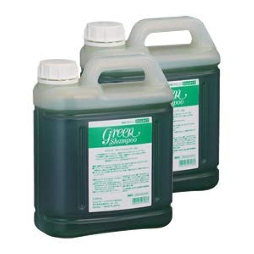 窒息させるオアシス適度にクラシエ グリーンシャンプー 4000mL (2000mL×2個) 業務用