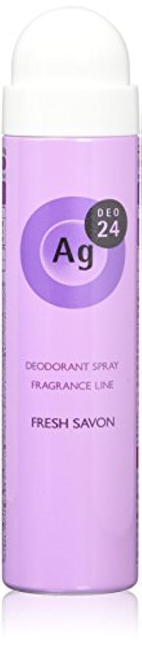 エージーデオ24 パウダースプレー フレッシュサボンの香り 40g (医薬部外品)