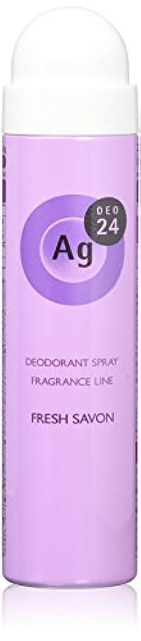 送った余剰抵抗力があるエージーデオ24 パウダースプレー フレッシュサボンの香り 40g (医薬部外品)