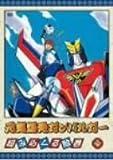 元気爆発ガンバルガー 第2巻 [DVD]