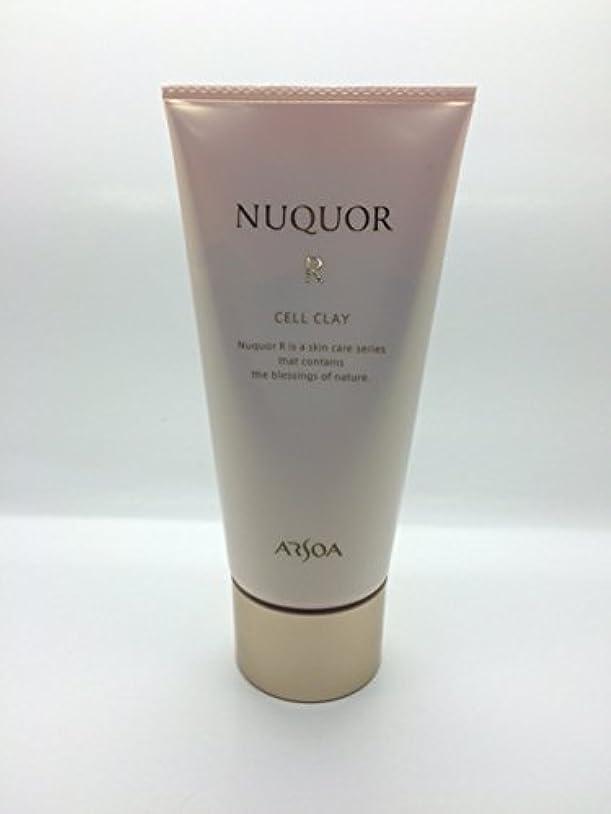 正当化するアクティブアレルギー性ARSOA(アルソア) ヌクォルR セルクレイ 100g