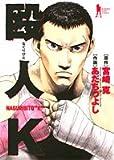 殴人K (ヤングジャンプコミックス)