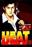 Heat 10―灼熱 (ビッグコミックス)