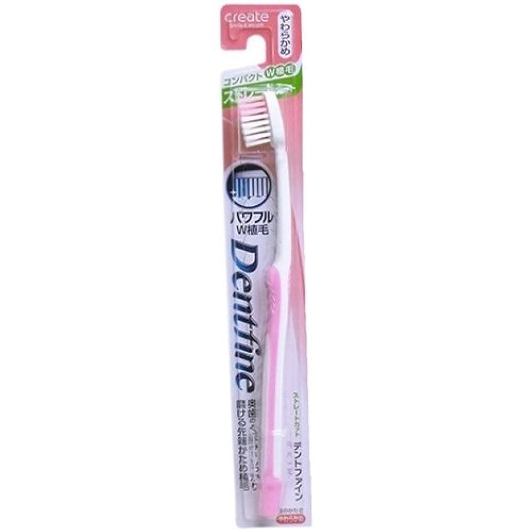前提条件クリーム飛ぶデントファインラバーグリップ ストレートカット歯ブラシ やわらかめ 1本:ピンク