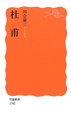 杜甫 (岩波新書)の詳細を見る