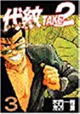 代紋TAKE2(3) (ヤンマガKCスペシャル)