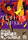 グレイトフルデッド 2 (マガジンZコミックス)